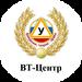 ВТ-Центр