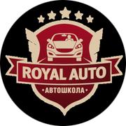 "Автошкола ""Роял Авто"""