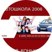 Автошкола 2008 - филиал Коньково