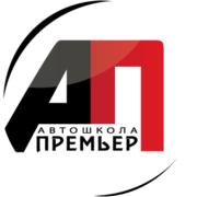 Автошкола Премьер