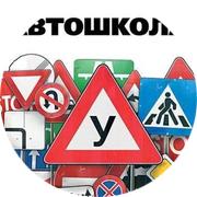 """Автошкола """"На Удельной"""""""