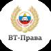 Автошкола ВТ - Права в Москве