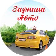 Зарница-Авто