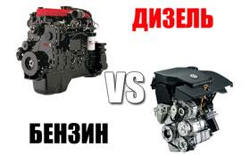 Бензиновый и дизельный двигатель: дилемма выбора