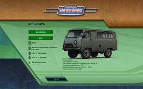 3D Инструктор или Виртуальные навыки на реальной дороге