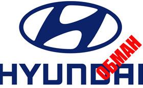 Hyundai и Kia поплатились за обман покупателей