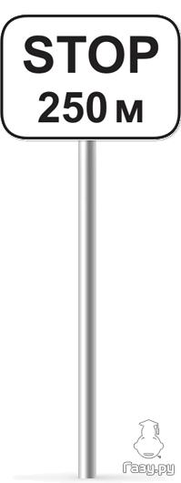 Знак 8.1.2 Расстояние до объекта