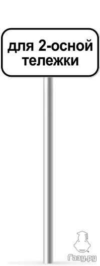 Знак 8.20.1 Тип тележки транспортного средства