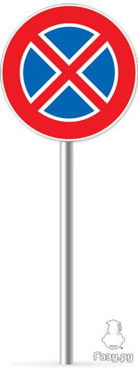 Знак 3.27 Остановка запрещена